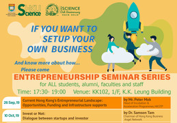 Entrepreneurship Seminar Series (26 Sep 2019 to 16 Apr 2020)