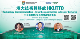 [HKUTTO Webinar] Technology Commercialization – Grab the opportunities in Greater Bay Area