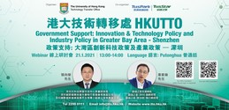 Government Support: Innovation & Technology Policy and Industry Policy in Greater Bay Area - Shenzhen | 政策支持: 大灣區創新科技政策及產業政策– 深圳,21 Jan, 1pm