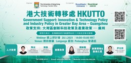 Government Support: Innovation & Technology Policy and Industry Policy in Greater Bay Area - Guangzhou | 政策支持: 大灣區創新科技政策及產業政策– 廣州 | 28 Jan (Thu), 2pm