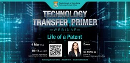 Technology Transfer Primer: Life of a Patent | 4 Mar (Thu), 10 am, HKT | Zoom Webinar
