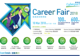 Cyberport Career Fair 2018