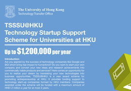Call for Applications: TSSSU@HKU 2014