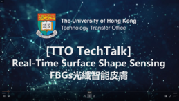 [TTO Techtalk] - Real Time Surface Shape Sensing FBGs 光纖智能皮膚